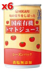 国産有機トマトジュース・無塩 160g×6本セット【数量限定品】【光食品株式会社】【05P03Dec16】