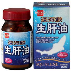 【健康フーズ】 深海鮫生肝油90粒【05P03Dec16】