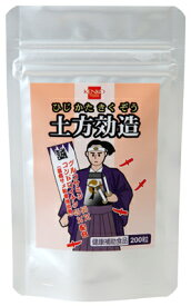 【健康フーズ】 土方効造 アルミパック 200粒×9個買うと2個おまけ!!《送料無料》【05P03Dec16】