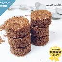【有機ココアのクッキー】