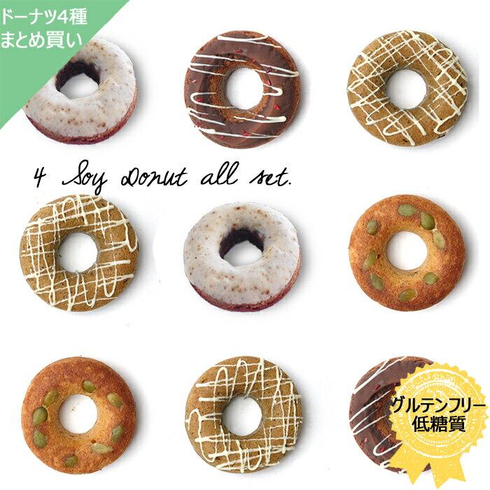 4種のヘルシーな焼きドーナツをセットに!1袋に大豆6.3g配合!プロテイン&食物繊維たっぷり【ドーナツセット】 ダイエット ギルトフリー ナチュラルスイーツ