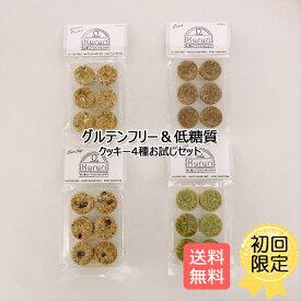 【初回限定!送料無料!お試しセット!】グルテンフリーで低糖質のヘルシーなクッキー♪ヘルシーなのに笑顔がこぼれるこの美味しさをお得(1000円ポッキリ)に試して貰いたい♪