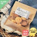 【コロコロドーナツセット】プロテイン グルテンフリー 低糖質 低GI 食物繊維 栄養補助 オーガニック 天然素材 安心安…