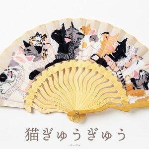 扇子 猫ぎゅうぎゅう ベージュ 扇子袋付き | せんす ギフト プレゼント 夏 おしゃれ 祭り 小さい お茶 茶道 お稽古 ブランド 猫 ネコ