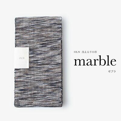 OLN 洗える半巾帯 marble ゼブラ
