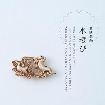 SUU 帯留 鳥獣戯画シリーズ 水遊び