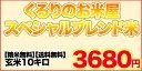 【くるりのお米屋オリジナルブレンド米】玄米10キロ【送料無料】【精米無料】玄米 10kg  玄米 送料無料 10キロ お米…