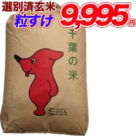【新米入荷】令和2年産 粒すけ 玄米 30kg千葉県産 精米(白米)無料【送料無料】