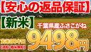 28年産入荷 千葉県 ふさこがね 玄米 30kg コシヒカリを超えたうまさ 玄米食でも安心の選別済玄米30キロ 【送料無料】…