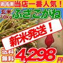 30年産【コシヒカリを超えたうまさ!!】ふさこがね玄米10kg 玄米食でも安心の選別済み玄米 【送料無料】【精米無料…