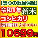 28年産入荷 コシヒカリ 玄米 30kg千葉県産 精米(白米)無料【送料無料】