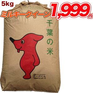 30年産 千葉県産 ミルキークイーン白米5キロ 玄米 白米 精米