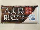 八丈島の塩チョコレート