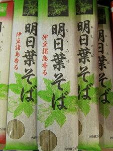 伊豆諸島香る明日葉そば(乾麺)