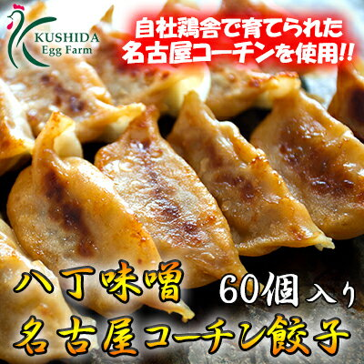 【新発売】八丁味噌名古屋コーチン餃子【60個入り(30個入り×2袋)】タレ無しでお召し上がりください!
