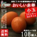 【小玉(Sサイズ〜MSサイズ)】櫛田養鶏場が誇るおいしい赤卵【108個入り(内10個破卵保障)】コスト削減!トレイにて発送…