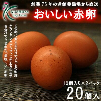 櫛田養鶏場のおいしい赤卵【20個入り(破卵保障2個含む)】他の送料無料商品と同時購入で送料無料!!ポイント10倍☆食品/鶏卵/卵