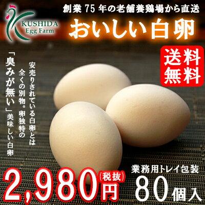 【送料無料】櫛田養鶏場が誇るこだわり卵☆おいしい白卵【80個入り(70個+破卵保障10個含む)】見た目は普通の白卵…でも中身は弾力のあるプリッとした卵です♪トレイで発送!食品/卵/鶏卵/玉子/たまご/