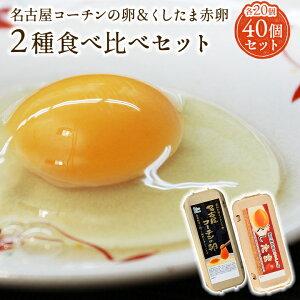 二種食べ比べセット商品☆高級名古屋コーチンの卵(20個入り)+くしたま赤卵(20個入り)【送料無料】合計40個入り(内破卵保障4個含む) 食品/卵/鶏卵/玉子/たまご