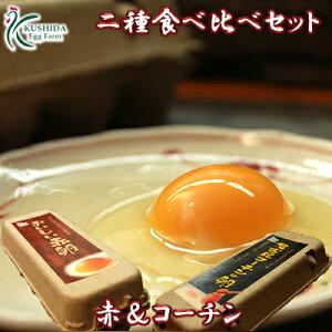 二種食べ比べセット商品☆高級名古屋コーチンの卵(20個入り)+おいしい赤卵(20個入り)【送料無料】合計40個入り(内破卵保障4個含む) 食品/卵/鶏卵/玉子/たまご