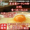 【愛知●尾張】名古屋コーチンの卵お試し食べ比べセットA!!高級名古屋コーチンの卵(10個入り)+おいしい赤卵(20…