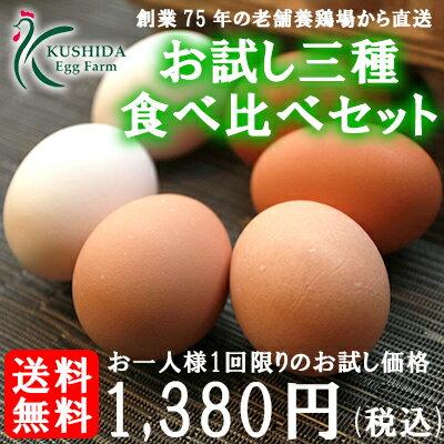 ☆ポイント3倍☆【お一人様1回限り1セットまで】櫛田養鶏場の三種の卵☆お試し食べ比べセット!18個入り【名古屋コーチンの卵(6個)+おいしい赤卵(6個)+おいしい白卵(6個)】送料無料!超新鮮な卵を養鶏場から直送!食品/鶏卵/卵/たまご/玉子/お試し/食べ比べ