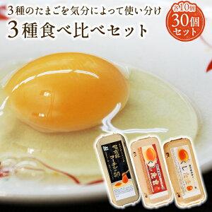 櫛田養鶏場のこだわりの卵三種食べ比べセット【名古屋コーチンの卵10個 くしたま赤卵10個 くしたま白卵10個合計30個(※各種9個+1個破卵保証)】食品/鶏卵/卵/たまご/玉子/新鮮たまご