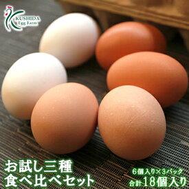 【お一人様1回限り2セットまで】櫛田養鶏場の三種の卵☆お試し食べ比べセット!18個入り【名古屋コーチンの卵(6個)+おいしい赤卵(6個)+おいしい白卵(6個)】送料無料!超新鮮な卵を養鶏場から直送!食品/鶏卵/卵/たまご/玉子/お試し/食べ比べ