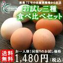 【お一人様1回限り1セットまで】櫛田養鶏場の三種の卵☆お試し食べ比べセット!18個入り【名古屋コーチンの卵(6個)+…