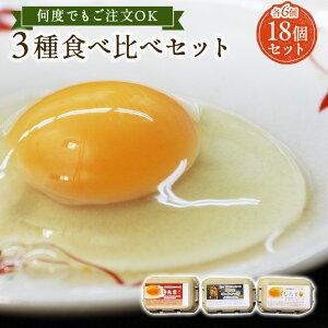 櫛田養鶏場の三種食べ比べ☆ミニ☆セット18個入り【名古屋コーチンの卵(6個)+くしたま赤卵(6個)+くしたま白卵(6個)】お試し商品と同容量で何度も注文可能!送料無料 食品 鶏卵 卵 たまご