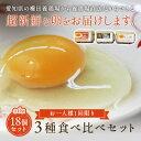 【お一人様1回限り2セットまで】櫛田養鶏場の三種の卵☆お試し食べ比べセット!18個入り【名古屋コーチンの卵(6個)+…