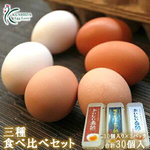 櫛田養鶏場のこだわりの卵三種食べ比べセット【名古屋コーチンの卵10個 おいしい赤卵10個 おいしい白卵10個合計30個(内割れ保障3個含む)】食品/鶏卵/卵/たまご/玉子/新鮮たまご