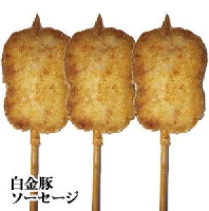 串かつ・串揚げ単品セット【白金豚 3本セット】岩手のブランド豚、白金豚のソーセージです