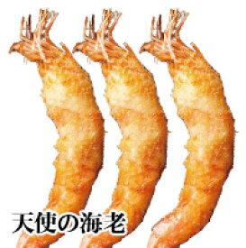 串かつ・串揚げ単品セット【天使の海老 3本セット】ほんのり甘みのあるぷりぷりした身が特徴でお刺身としても使われます