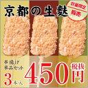 串かつ・串揚げ単品セット【京都の生麩 3本セット】パン粉の代わりにあられを使用しております。食感と香りをお楽しみ…