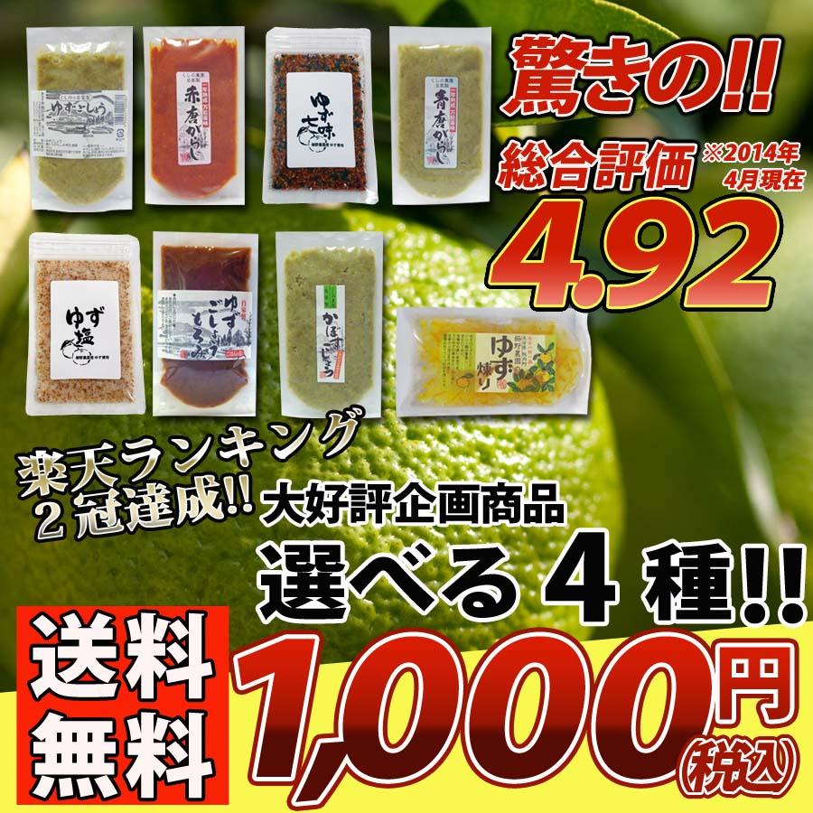 【選べる4品】櫛野農園が厳選した調味料の中からお好きな4種類が選べて1,000円ポッキリ!【送料無料】
