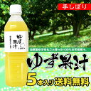 ゆず果汁500ml×5本【送料無料】