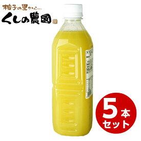 ゆず果汁500ml×5本【送料無料】収穫したゆずを丸ごと搾った100%ストレート果汁そのままお料理やドレッシングやたれ、カクテル、焼酎、などのお飲物にもお使いいただけます