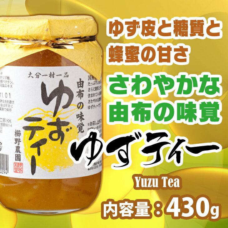 ゆずティー(430g) 櫛野農園【大分県産】【柚子茶】【ゆず茶】