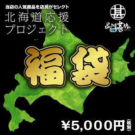 5000円福袋 当店の人気商品を店長がセレクト※中身のご指定はできません。 海鮮 北海道 復興 食品