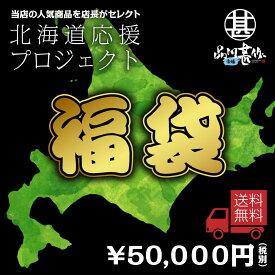 【送料込み】50000円福袋 当店の人気商品を店長がセレクト※中身のご指定はできません。 海鮮 北海道 復興 食品
