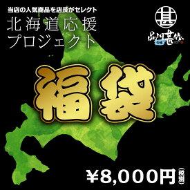 8000円福袋 当店の人気商品を店長がセレクト※中身のご指定はできません。 海鮮 北海道 復興 食品