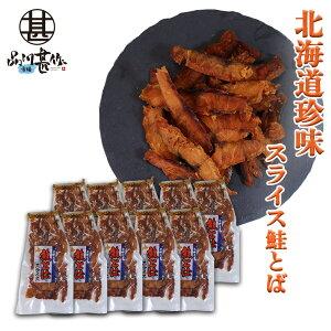 鮭とばスライス 78g(10袋セット) 北海道産 サケトバ 珍味 おつまみ 肴 ご当地 お土産 お取り寄せ プレゼント ギフト 贈答 お返し 贈答品 敬老の日