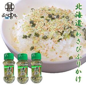 わさびふりかけ85gx3個セット ワサビ 山葵 フリカケ ボトル 辛味 北海道 ご当地グルメ ツン辛