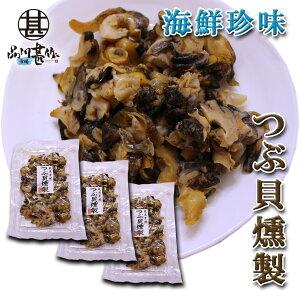 [マラソン期間中ポイント5倍]つぶ貝燻製 150g 3袋セット 厳選素材 北海道産 海鮮珍味 肴 おつまみ ちんみ プレゼント ギフト 贈答 お返し 贈答品 敬老の日