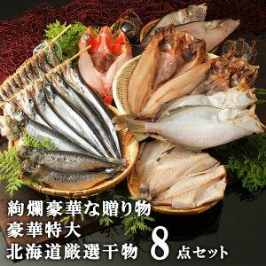 [マラソン期間中ポイント5倍]【送料無料】北海道厳選干物8点ギフトセット サバ ほっけ つぼ鯛 いか ししゃも きんき こまい 釧之助 鯖 さば ホッケ イカ シシャモ キンキ 氷下魚 プレゼント