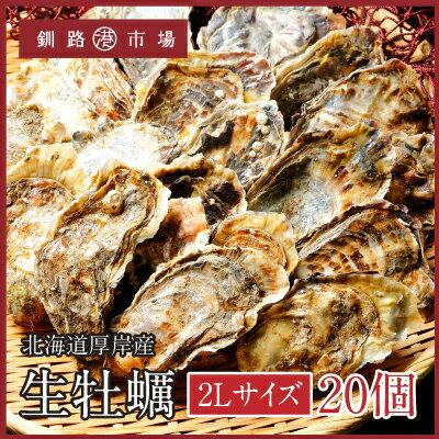 【産地直送!】生牡蠣(殻付き)20個 北海道 厚岸産 2Lサイズ 殻付き生食用