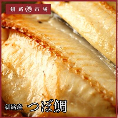 干物【北海道からお届け!】絶品 釧之助(せんのすけ) つぼ鯛