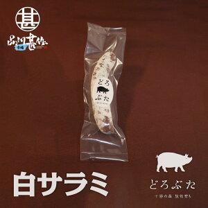 どろぶた白サラミ1本(約60g) 北海道 十勝 帯広 ランチョ エルパソ 放牧豚 さらみ ご当地グルメ