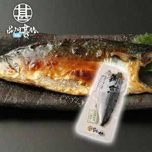 北海道 釧路産 釧之助【釧鯖】 さば サバ 鯖 干物 せんのすけ プレゼント ギフト 贈答 お返し 贈答品 敬老の日